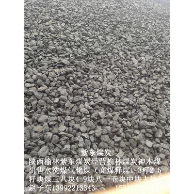 煤炭出售榆林出售三八块籽煤面煤气化煤工业高热量低硫煤炭