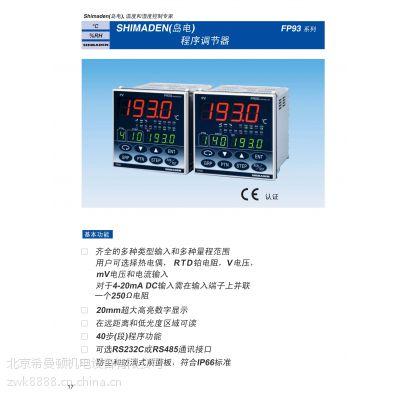 一级代理日本岛电SHIMADEN原装进口PID温控仪表FP93-8I-90-0050