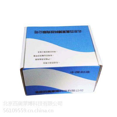 供应北京固定组织基因组提取试剂盒多少钱