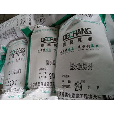 不存水地坪胶结料 透水路面封闭剂 透水胶结剂 德昌伟业厂供