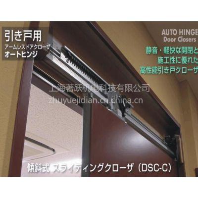 供应日本NITTO日东半自动移门闭门器NSC-C48