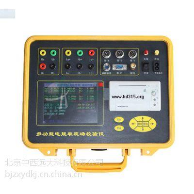 供应多功能电能表现场效验仪 型号:S93/GDYW3库号:M389582
