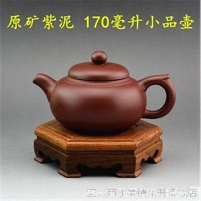 紫砂壶批发 宜兴原矿紫砂壶 170毫升紫泥玉乳壶 小品壶 厂家直销