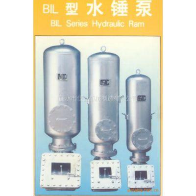供应节能、低碳、环保 水锤泵