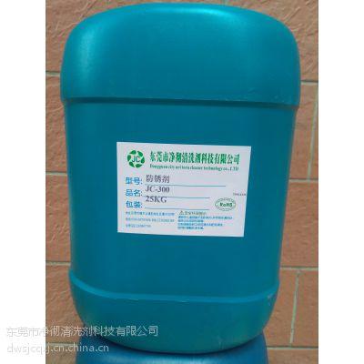 东莞金属表面防锈处理化工产品 高级模具钢材保护剂价格 净彻牌防锈剂