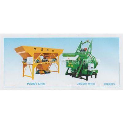 供应pld1200配料机 jzm750搅拌机  水泥混凝土搅拌机  厂家直销