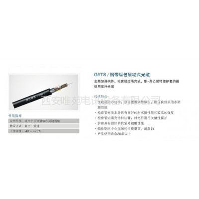 供应供应室外通信光缆 钢带纵包层绞式GYTS