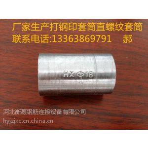供应厂家供应直广西螺纹连接套筒价格正反丝套筒22套筒