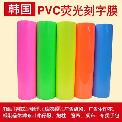 唯安大量供应韩国进口荧光刻字膜 广告哑光膜 可logo印字 色彩鲜艳