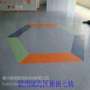 品质好的幼儿园pvc塑胶地板上哪买:江西幼儿园塑胶地板