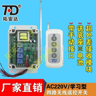 拓安达智能遥控开关 4路无线遥控开关AC220V 四路抽水泵控制器