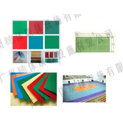 供应塑胶羽毛球场地板供应、塑胶运动地板生产单位--穗体康体