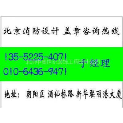 供应北京丰台区消防报批公司酒店消防验收公司