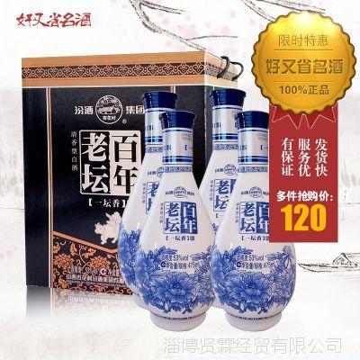 白酒批发 山西汾酒集团53度百年老坛陈藏475ml 礼盒装浓香型