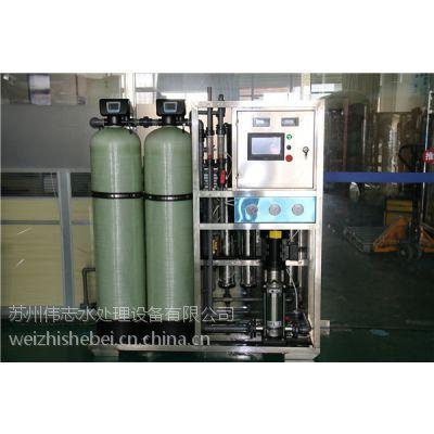 无锡伟志日化纯水设备,全自动化妆品厂纯水设备供应