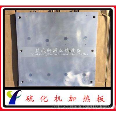 供应平板硫化机加热板 轩源来图定制 铸铝加热板