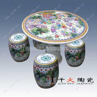 供应陶瓷桌凳生产厂家直销,新居乔迁礼品,庭院摆设品
