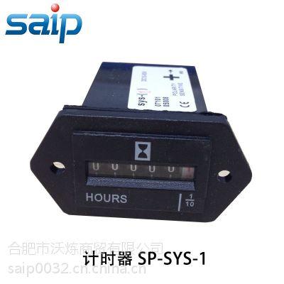 供应SP-SYS-1 计时器 仪器仪表计时器 工业计时器 石英电子全密封式计时器
