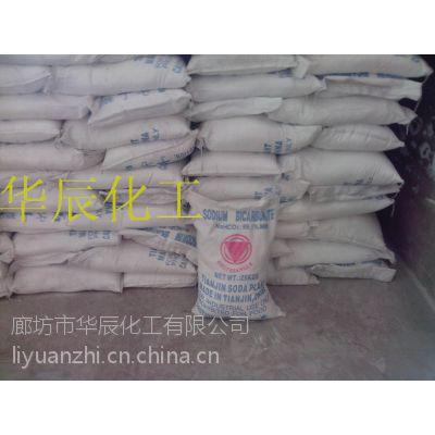 供应天津红三角小苏打厂家出厂报价