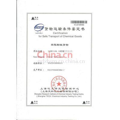 货物运输鉴定证书