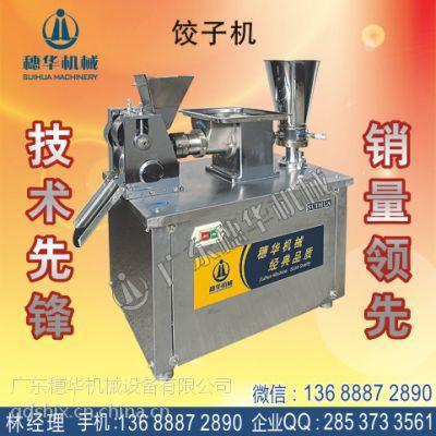 饺子机器、穗华牌全自动饺子机,技术领先的炊事设备!
