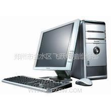 供应郑州电脑上门装系统多少钱?[官方定点维修站]30元上门