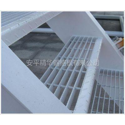 供应河北厂家供应镀锌钢梯踩踏板|步梯板制作安装-安平精华钢格板有限公司