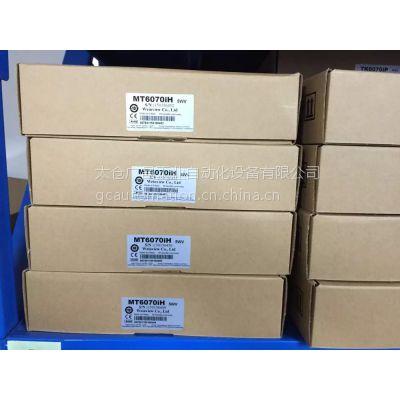 供应台湾威纶触摸屏MT6070IH/昆仑通态人机界面Tpc7062KX 工业自动化控制系统