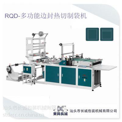 制袋机厂家长诚机械供应RQD-600多功能热切边封袋制袋机