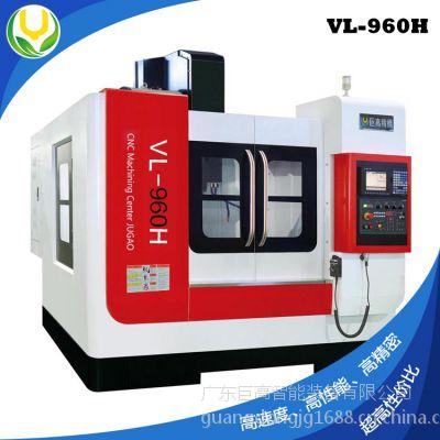 两线一硬立式加工中心 VL-960H 巨高精机 广东巨高电脑锣 数控机床生产