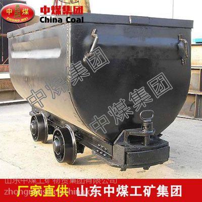 固定车箱式矿车结构,固定车箱式矿车生产商,ZHONGMEI
