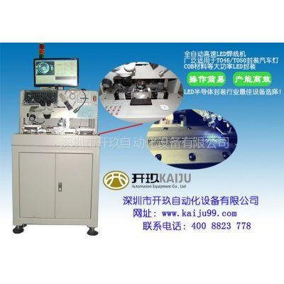 供应多功能全自动焊线机