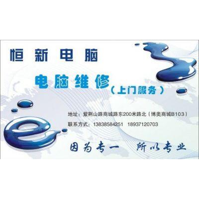 供应郑州商城路电脑维修 郑州裕鸿国际电脑维修