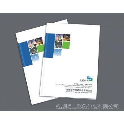 供应宣传画册 产品手册 门票印刷加工