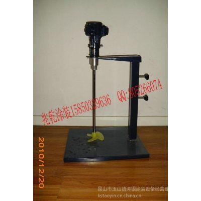 供应油漆搅拌器 油漆搅拌器价格 涂料搅拌机代理商