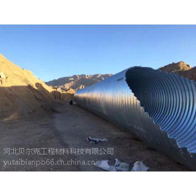 贝尔克 新型钢波纹涵管 带有伸缩装置的波纹涵管