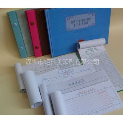 供应深圳杨美会计用品印刷