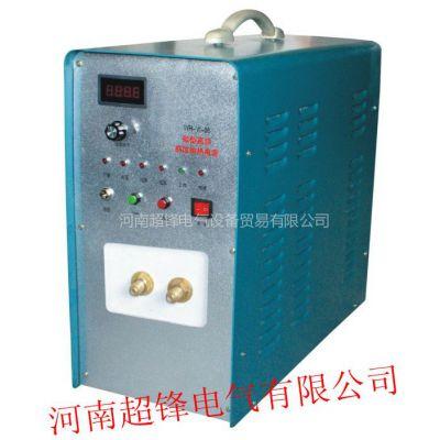 供应供应超锋电气50KW高频加热设备 高频炉 质量