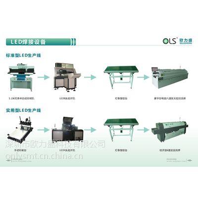SMT设备整线规划,电子厂生产设备,欧力盛厂家