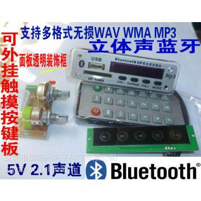 家具5V2.1声道触摸按键蓝牙播放器触摸MP3家居音响套件沙发音响