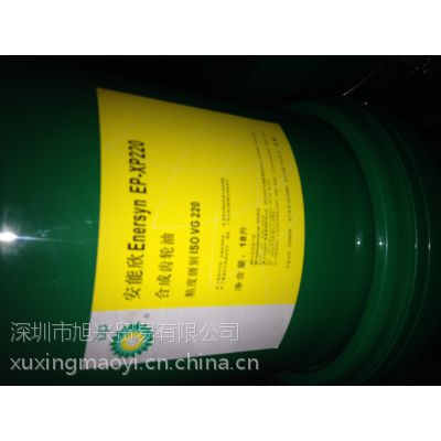 厂家直销【BP安能高GR-XP68齿轮油