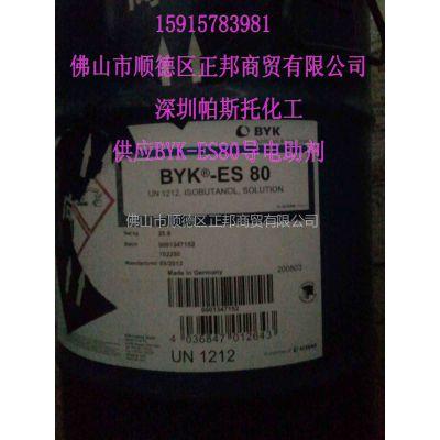 供应BYK-ES80导电助剂、防静电剂