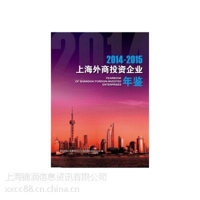 供应2014-2015年上海外商投资企业年鉴