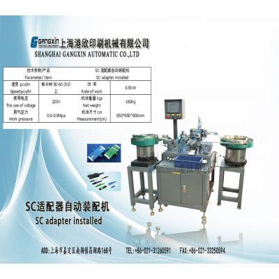 SC适配器自动装配机 SC adapter installed 上海港欣装配机非标定制