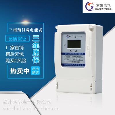 DTSY2929三相预付费电能表 DSSY三相IC卡插卡表 磁卡卡表 上海人民电力