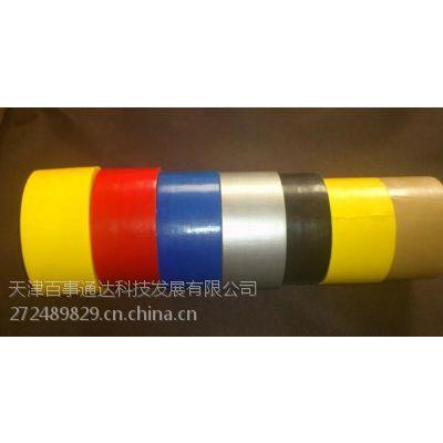 百特胶带 专业 供应印刷布基胶带橡胶系、热胶系、油胶系