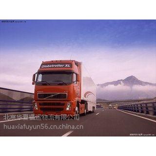 北京昌平区科技园到石家庄物流公司北京到石家庄货运公司