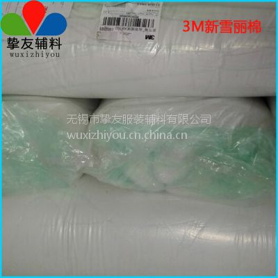 浙江【3M保温棉】进口新雪丽G型服装保温棉 G60型棉被填充物