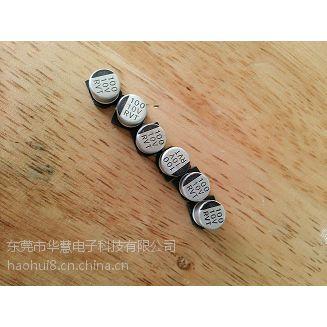 贴片铝电解电容器HUAHUI品牌100UF 10V 5X5.4国产正品
