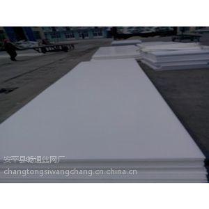 供应供应质优价廉PP板塑料冲孔网